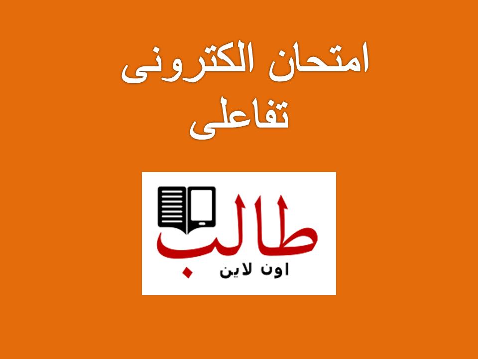 talb online طالب اون لاين امتحان الكتروني تفاعلى (15) لمادة اللغة العربية الصف الثاني الثانوى للترم الأول  سنتر الاوائل