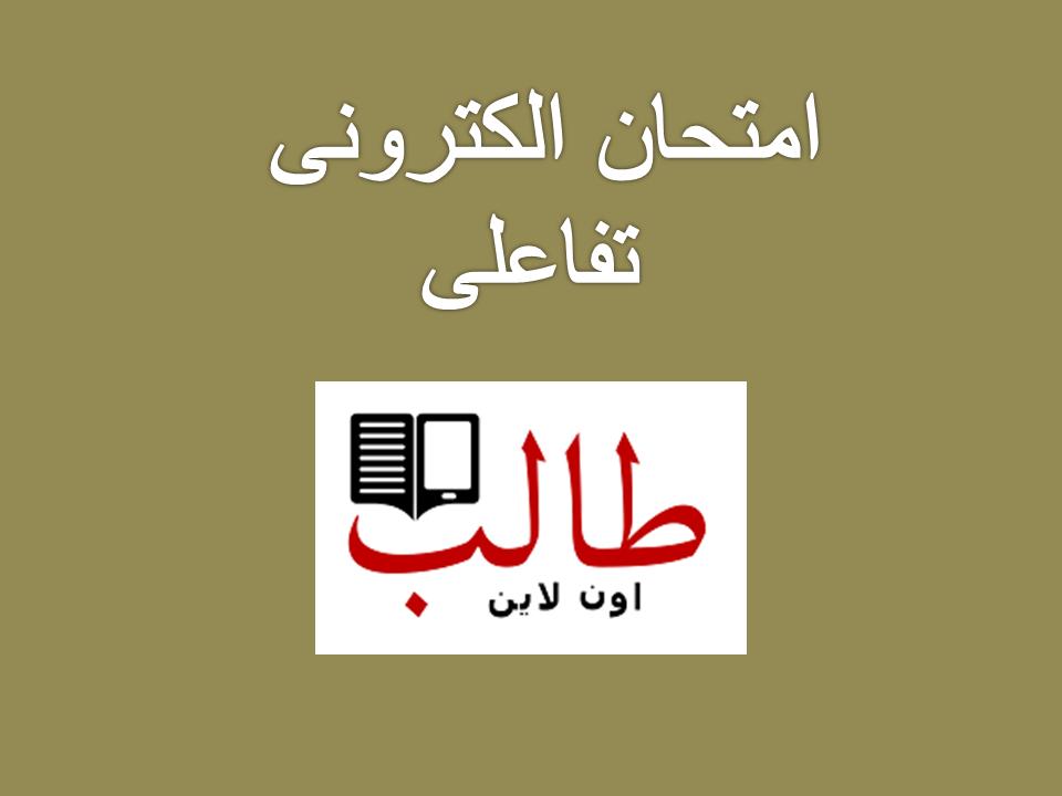 Ahmed. R. talb online طالب اون لاين