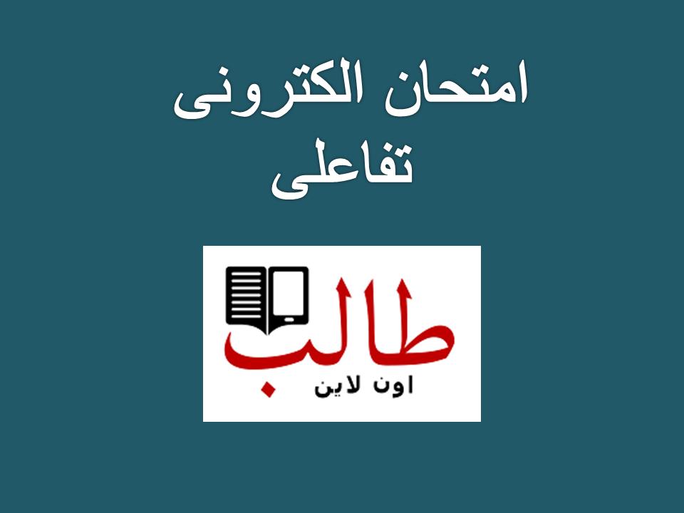 Mohamed talb online طالب اون لاين