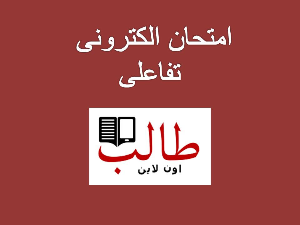 talb online طالب اون لاين امتحان الكتروني تفاعلي (2) لمادة اللغة العربية للصف الثاني الثانوي الترم الاول  سنتر الاوائل