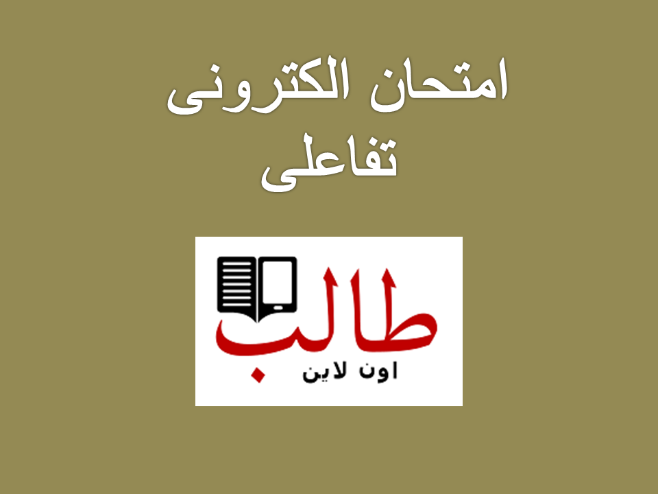 talb online طالب اون لاين كيمياء أولي ثانوي الفصل الاول احمد