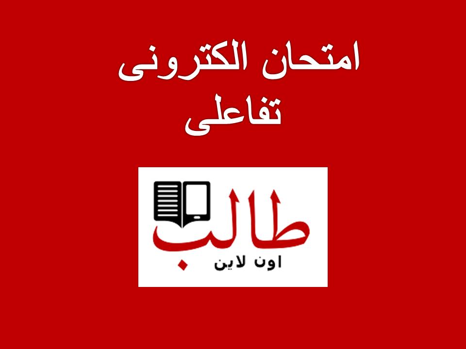 عمرو احمد talb online طالب اون لاين