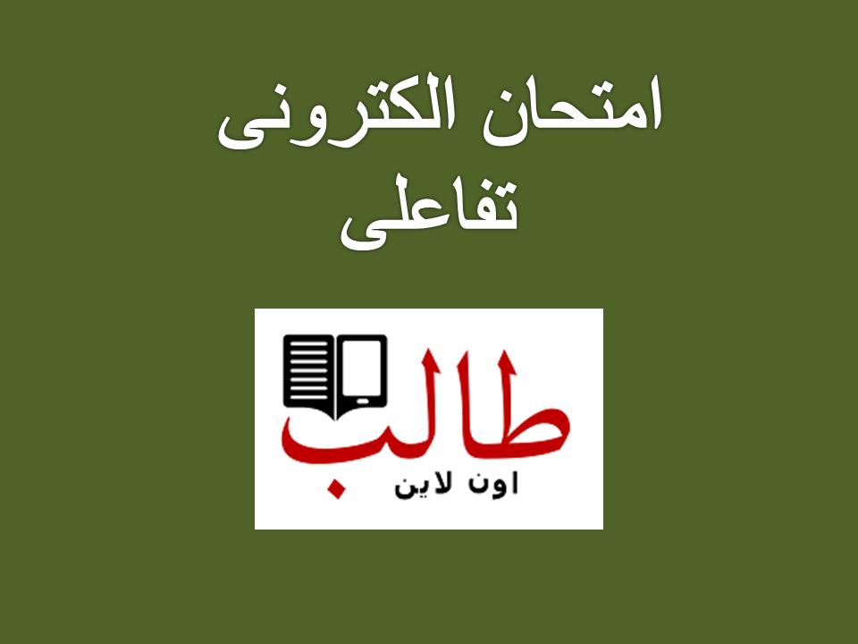 حماده ابو الريش talb online طالب اون لاين