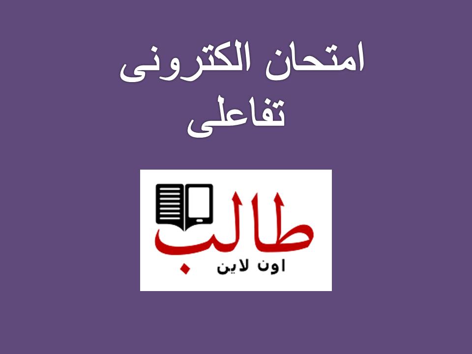 أحمد نور  talb online طالب اون لاين