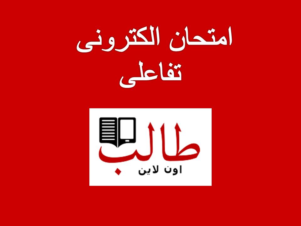 محمد احمد talb online طالب اون لاين