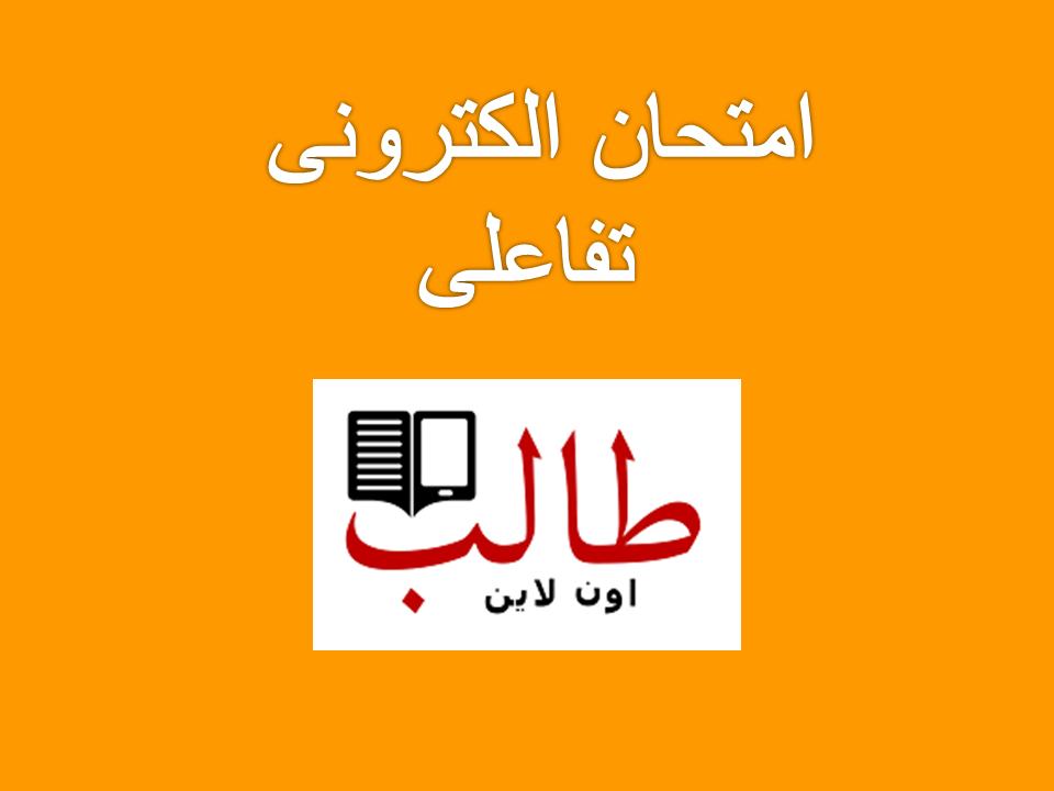عبدالله  سيد  talb online طالب اون لاين