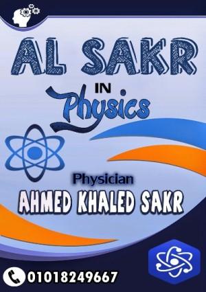 أحمد صقر  طالب اون لاين