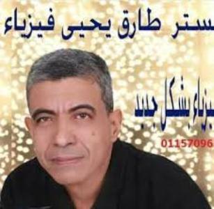talbonline.com مذكرات طارق يحيي