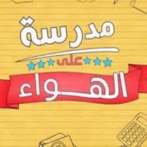 دروس قناة مصر التعليمية ( مدرسة على الهواء )  طالب اون لاين