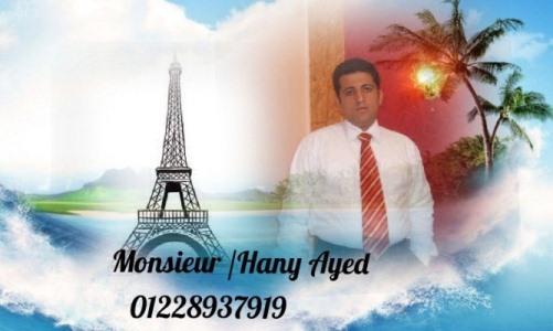 monsieur Hany Ayed طالب اون لاين