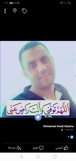 محمد عوض سلامه  طالب اون لاين