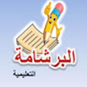 قناة البرشامة التعليمية طالب اون لاين