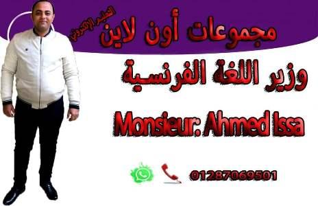 Monsieur. Ahmed Issa طالب اون لاين