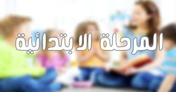 جروب المرحله الابتدائيه كل المناهج طالب اون لاين