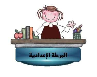 جروب المرحله الاعداديه كل المناهج | طالب اون لاين
