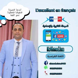 Monsieur: Ahmed Issa  | طالب اون لاين