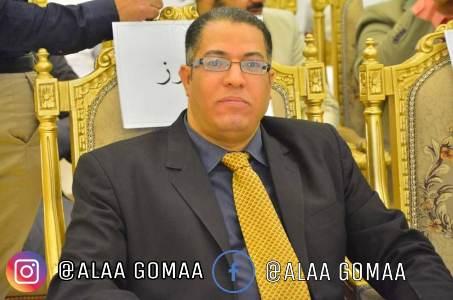 علاء جمعه | طالب اون لاين