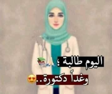 Afaf | طالب اون لاين